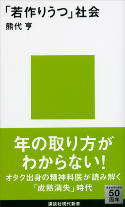 「若作りうつ」社会-電子書籍