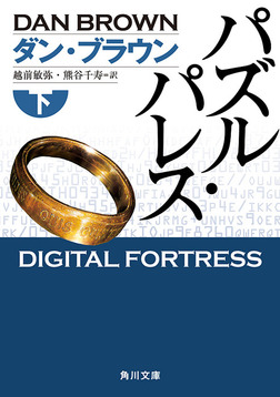 パズル・パレス(下)-電子書籍