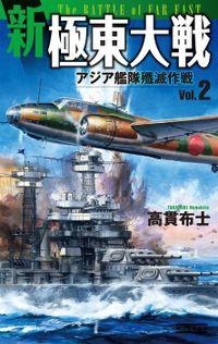 新極東大戦2 アジア艦隊殲滅作戦