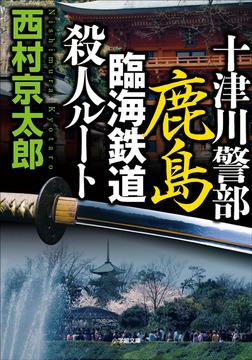 十津川警部 鹿島臨海鉄道殺人ルート-電子書籍