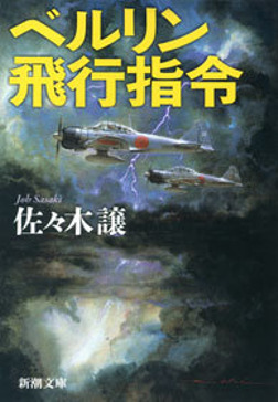 ベルリン飛行指令-電子書籍