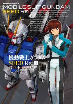 機動戦士ガンダムSEED Re:(1)-電子書籍