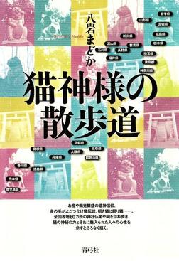 猫神様の散歩道-電子書籍