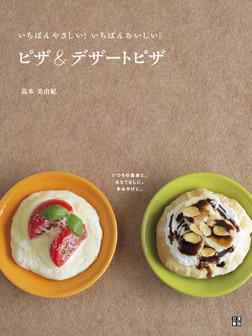 いちばんやさしい!いちばんおいしい! ピザ&デザートピザ-電子書籍