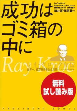 【無料試し読み版】成功はゴミ箱の中に レイ・クロック自伝-電子書籍