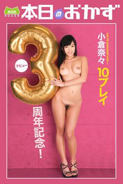 デビュー3周年記念!10プレイ 小倉奈々 本日のおかず-電子書籍