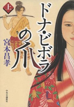 ドナ・ビボラの爪 上-電子書籍