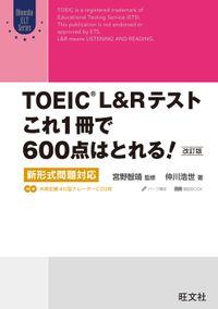 TOEIC L&Rテスト これ1冊で600点はとれる! 改訂版 新形式問題対応(音声DL付)