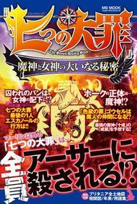 『七つの大罪』魔神と女神の大いなる秘密(メディアソフト)