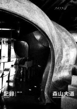 記録24号-電子書籍