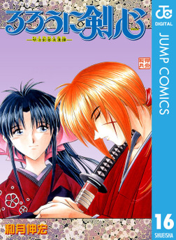 るろうに剣心―明治剣客浪漫譚― モノクロ版 16-電子書籍