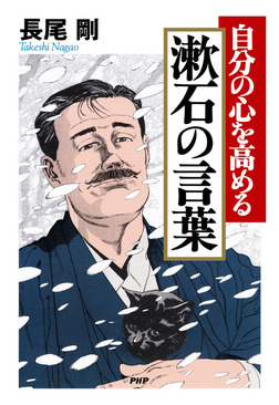 自分の心を高める 漱石の言葉-電子書籍