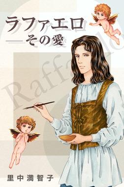 ラファエロ―その愛-電子書籍