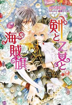 剣と乙女と海賊旗-電子書籍