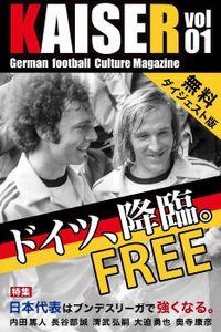 ドイツサッカーマガジンKAISER(カイザー)vol.1無料ダイジェスト版