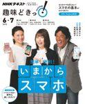NHK 趣味どきっ!(月曜) 簡単!便利! いまからスマホ2018年6月~7月