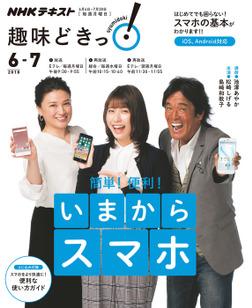 NHK 趣味どきっ!(月曜) 簡単!便利! いまからスマホ2018年6月~7月-電子書籍