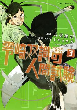 零崎双識の人間試験(3)-電子書籍