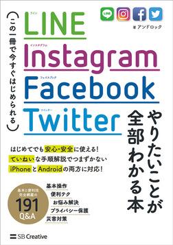 LINE,Instagram,Facebook,Twitter やりたいことが全部わかる本 この一冊で今すぐはじめられる-電子書籍