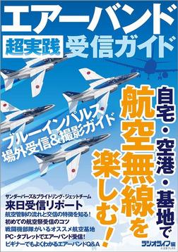 エアーバンド超実践受信ガイド-電子書籍