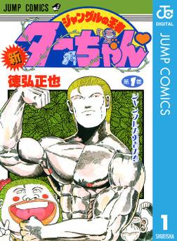 新ジャングルの王者ターちゃん 1-電子書籍