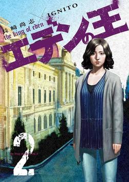 エデンの王【特装版】 2-電子書籍