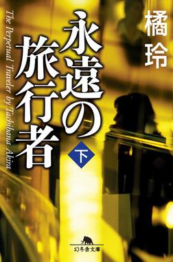 永遠の旅行者(下)-電子書籍