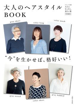 大人のヘアスタイルBOOK-電子書籍