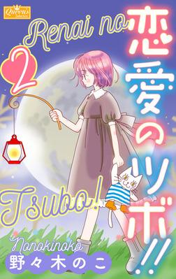 恋愛のツボ!! 2-電子書籍