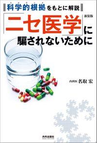 新装版「ニセ医学」に騙されないために(内外出版社)