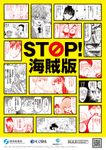 海賊版、ダメ、絶対。~「STOP! 海賊版」漫画描きおろし16作品集~