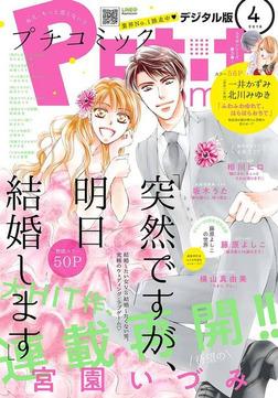 プチコミック 2018年4月号(2018年3月8日発売)-電子書籍