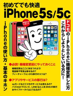 初めてでも快適 iPhone 5s/5c-電子書籍