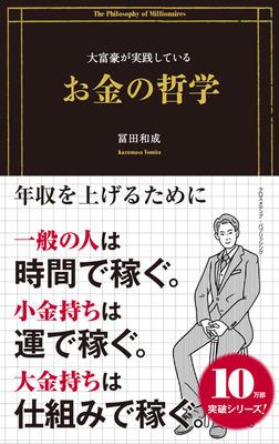 大富豪が実践しているお金の哲学-電子書籍