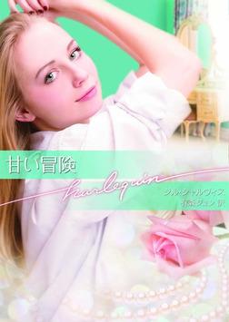 甘い冒険-電子書籍