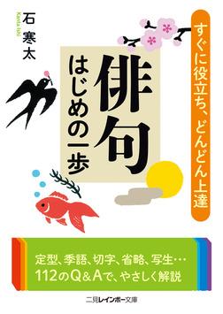 俳句はじめの一歩-電子書籍