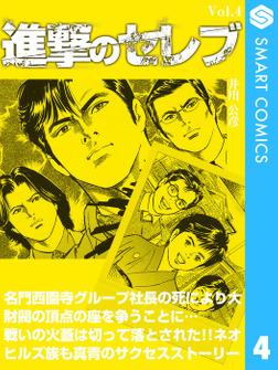 進撃のセレブ4-電子書籍