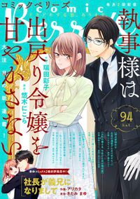 comic Berry's vol.94
