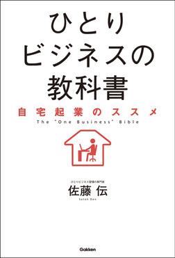 ひとりビジネスの教科書 自宅起業のススメ-電子書籍