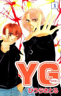 YG(ワイジー)1巻