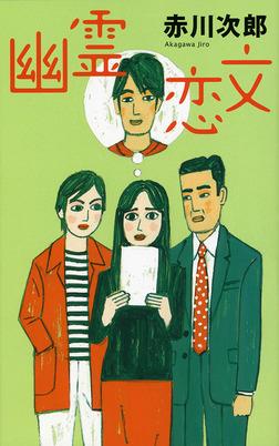 幽霊恋文-電子書籍