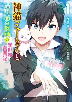 神猫ミーちゃんと猫用品召喚師の異世界奮闘記 1-電子書籍