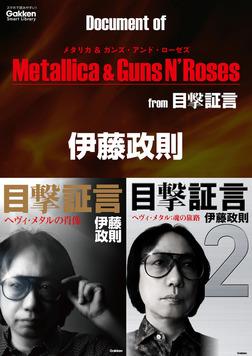 ドキュメント オブ メタリカ & ガンズ・アンド・ローゼズ from 目撃証言-電子書籍