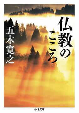 仏教のこころ-電子書籍