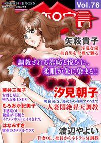 アネ恋♀宣言 Vol.76