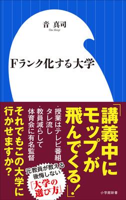 Fランク化する大学(小学館新書)-電子書籍