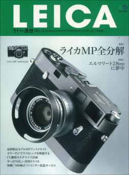 ライカ通信 No.13-電子書籍