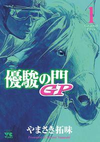 優駿の門GP 1