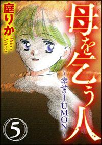 母を乞う人~幸せのJUMON~(分冊版) 【第5話】