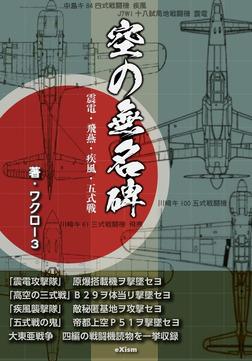 空の無名碑 ~ 震電・飛燕・疾風・五式戦 ~   (縦書き)-電子書籍